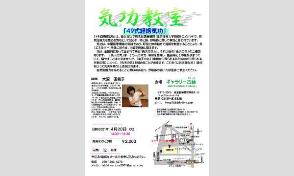 気功教室「49式経絡気功」 イベント画像1