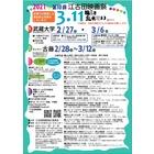 江古田映画祭実行委員会のイベント