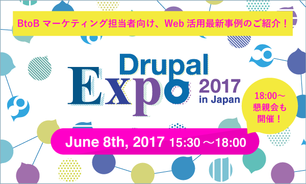 Drupal Expo 2017 in Japan イベント画像1