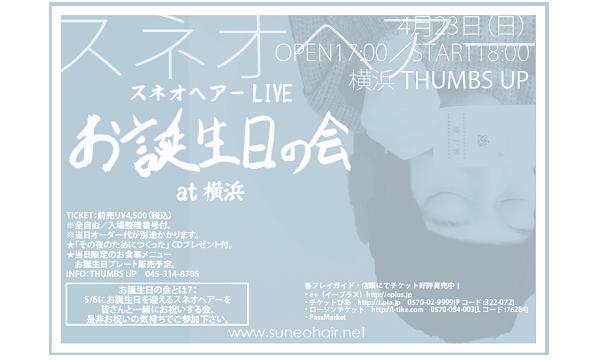 スネオヘアー 「スネオヘアー LIVE」ーお誕生日の会 at 横浜ー イベント画像2