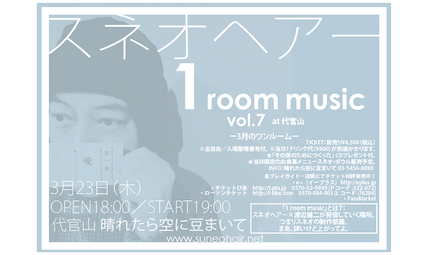 スネオヘアー 「1 room music vol.7 at 代官山」ー3月のワンルームー イベント画像2