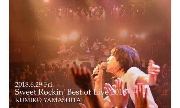 山下久美子 Sweet Rockin' Best of Live 2018 イベント画像2