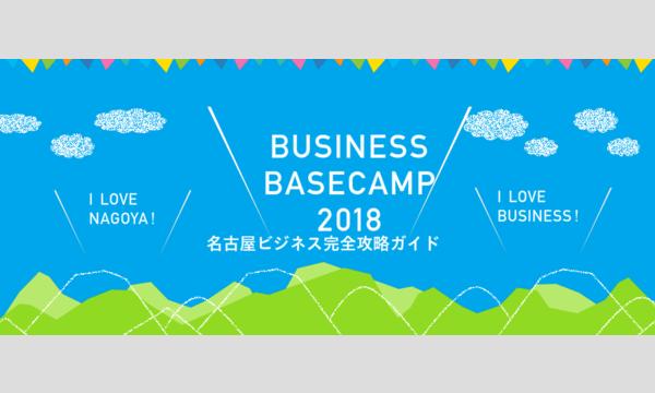 BUSINESS BASECAMP2018 イベント画像1