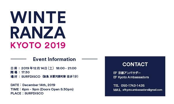 EF WINTERANZA KYOTO 2019 イベント画像3