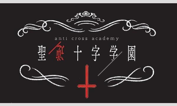『サイトウケンジ × 黒銀』聖逆十字学園プロジェクト 決起集会SPECIAL イベント画像1