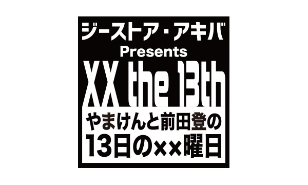 ジーストア・アキバ Presents やまけんと前田登の13日の××曜日 #60 イベント画像1
