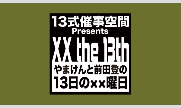 やまけんと前田登の13日の××曜日 #38 in東京イベント