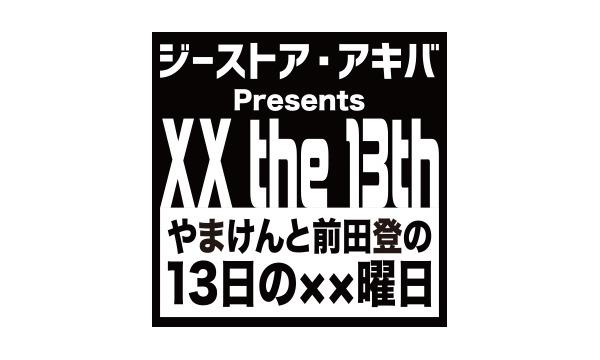 ジーストア・アキバ Presents やまけんと前田登の13日の××曜日 #55 イベント画像1
