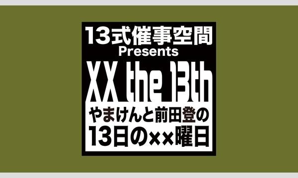 やまけんと前田登の13日の××曜日 #36 in東京イベント