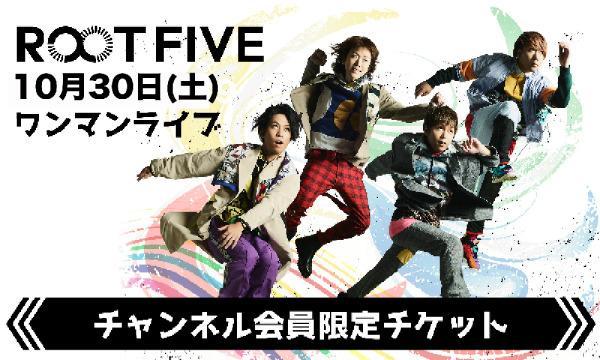 ROOT Fun Live Vol.5