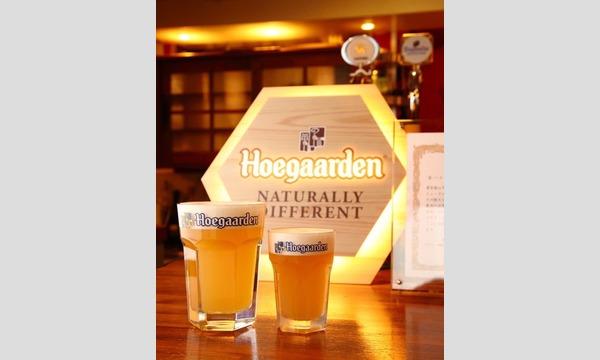 【残り3席】初心者歓迎!ベルギービールを気軽に楽しもう(フード付) イベント画像2