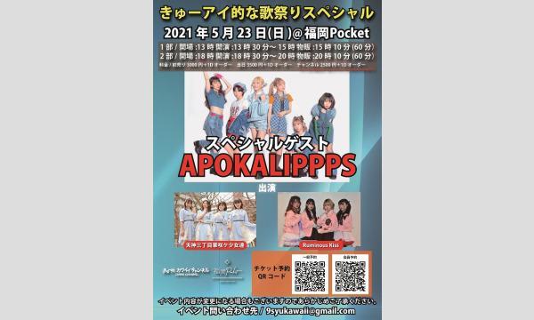 5月23日 きゅーアイ的な歌祭りスペシャル スペシャルゲスト[APOKALIPPPS] イベント画像1