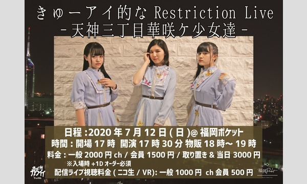 2020年7月12日 きゅーアイ的なRestriction Live -天神三丁目華咲ケ少女達- イベント画像1
