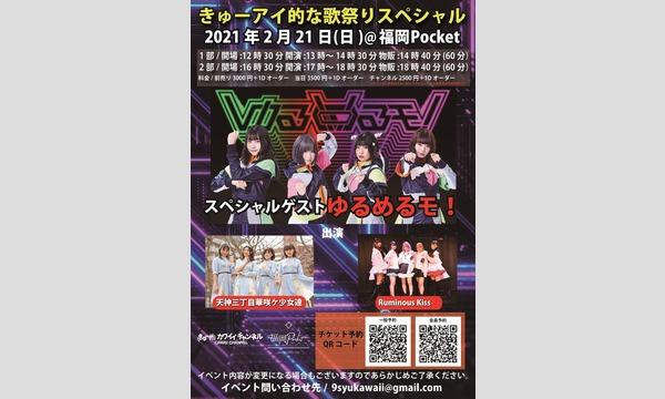 2月21日 きゅーアイ的な歌祭りスペシャル スペシャルゲスト[ゆるめるモ!] イベント画像1
