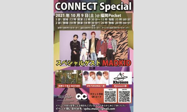 きゅー州カワイイチャンネル/九州ミュージックチャンネルの10月9日開催 CONNECT Special-SPゲスト MADKID-イベント