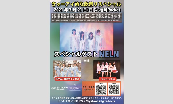 3月21日きゅーアイ的な歌祭りSP スペシャルゲスト[NELN]-ch会員 イベント画像1