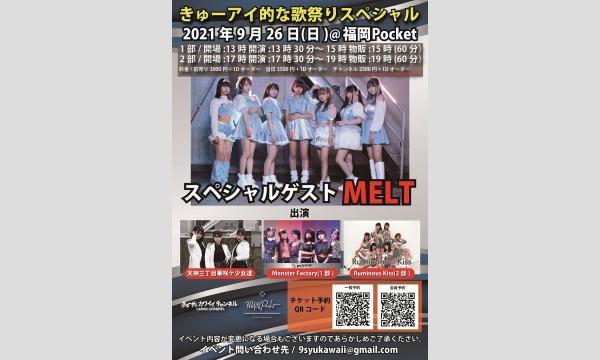 きゅー州カワイイチャンネル/九州ミュージックチャンネルの9月26日きゅーアイ的な歌祭りSP  スペシャルゲスト[MELT]-ch会員イベント