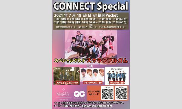 7月18日開催 CONNECT Special-SPゲスト スクランブルガム- イベント画像1