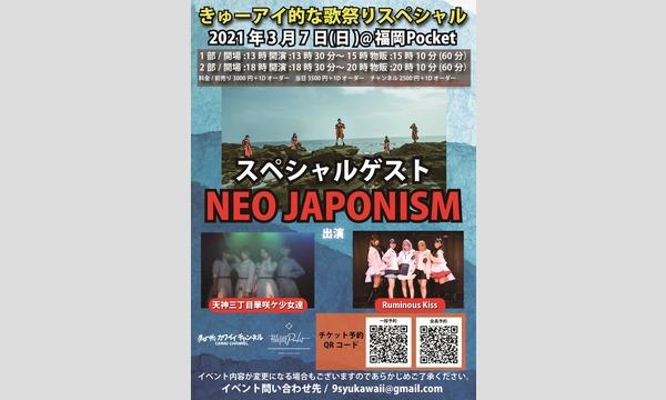 3月7日きゅーアイ的な歌祭りSP スペシャルゲスト[NEO JAPONISM]- イベント画像1
