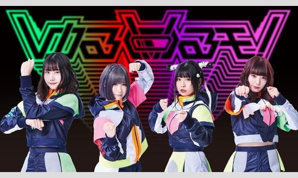 2月21日きゅーアイ的な歌祭りSP  スペシャルゲスト[ゆるめるモ!]-ch会員 イベント画像2
