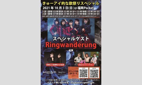 10月3日きゅーアイ的な歌祭りSP  スペシャルゲスト[Ringwanderung] イベント画像1