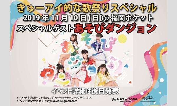 きゅーアイ的な歌祭りスペシャル スペシャルゲスト[あそびダンジョン] イベント画像1