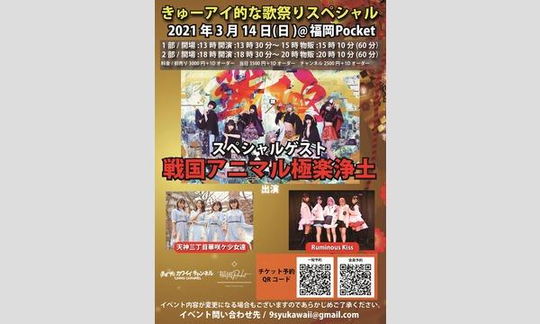 3月14日きゅーアイ的な歌祭りSP スペシャルゲスト[戦国アニマル極楽浄土]- イベント画像1
