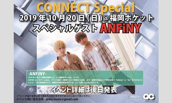 きゅー州カワイイチャンネル/九州ミュージックチャンネルの10月20日開催 CONNECT Special-SPゲスト ANFiNY-イベント