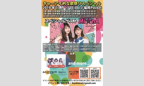 きゅー州カワイイチャンネル/九州ミュージックチャンネルのきゅーアイ的な歌祭りスペシャル スペシャルゲスト[Mi☆nA]イベント