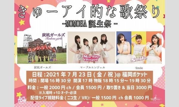 2021年7月23日 きゅーアイ的な歌祭り ch会員 イベント画像1
