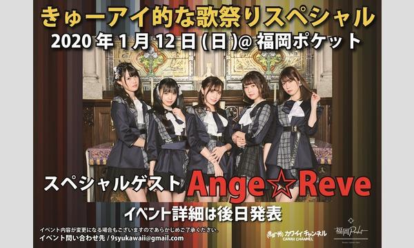 きゅーアイ的な歌祭りスペシャル スペシャルゲスト[Ange☆Reve] イベント画像1