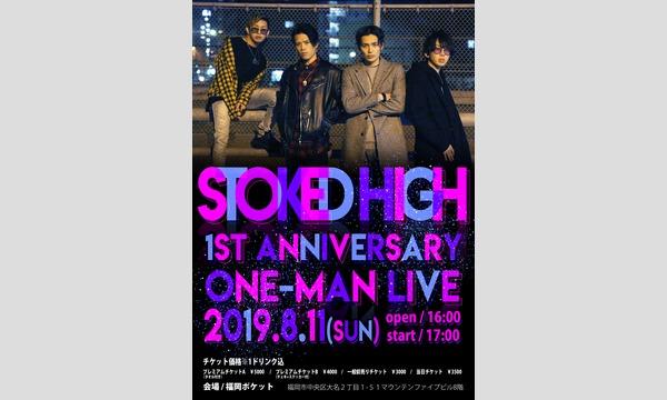 8月11日STOKED HIGH 1st Anniversary ONE-MAN LIVE イベント画像1