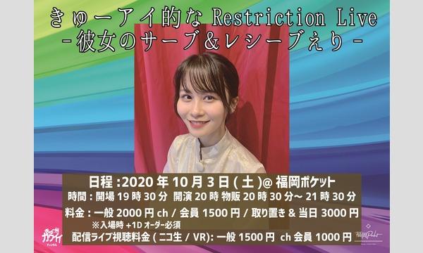 2020年10月3日 きゅーアイ的なRestriction Live -彼女のサーブ&レシーブえり- ch会員 イベント画像1
