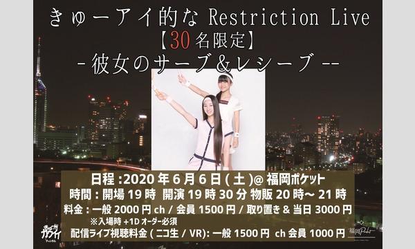 2020年6月6日 きゅーアイ的なRestriction Live -彼女のサーブ&レシーブ- イベント画像1
