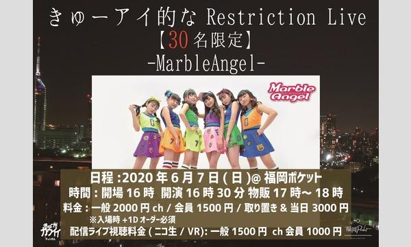 2020年6月7日 きゅーアイ的なRestriction Live -MarbleAngel- ch会員 イベント画像1