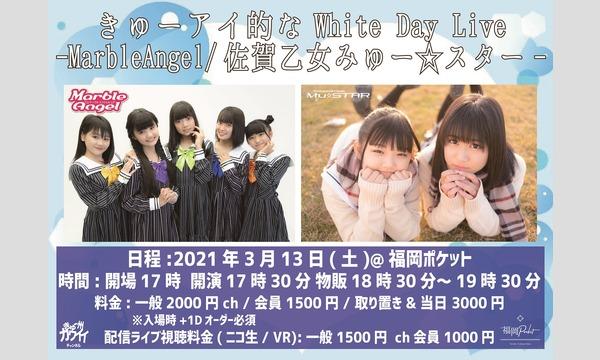 2021年3月13日 きゅーアイ的なWhite Day Live ch会員 イベント画像1