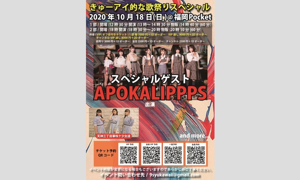 きゅー州カワイイチャンネル/九州ミュージックチャンネルの10月18日 きゅーアイ的な歌祭りスペシャル SPゲスト[APOKALIPPPS] 4月12日(7月12日)振替公演イベント