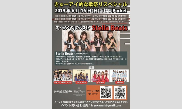 きゅーアイ的な歌祭りスペシャル  スペシャルゲスト[Stella Beats] イベント画像1