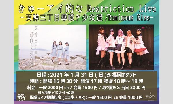 2021年1月31日 きゅーアイ的なRestriction Live ch会員 イベント画像1