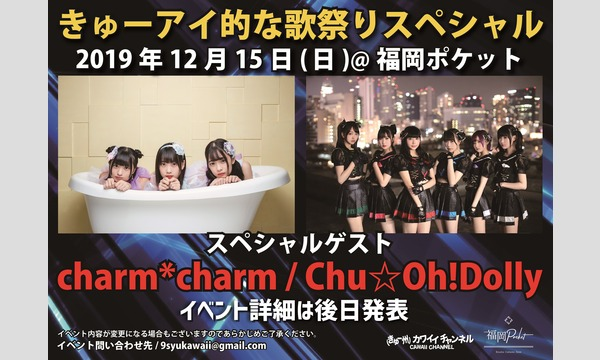 きゅーアイ的な歌祭りSP  スペシャルゲスト[charm*charm / Chu☆Oh!Dolly]-ch会員 イベント画像1