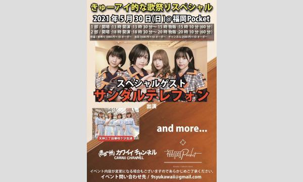 5月30日 きゅーアイ的な歌祭りスペシャル スペシャルゲスト[サンダルテレフォン] イベント画像1