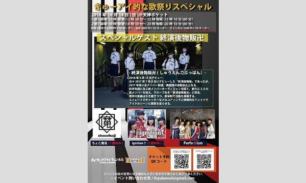 きゅーアイ的な歌祭りスペシャル  スペシャルゲスト[終演後物販卍] イベント画像1