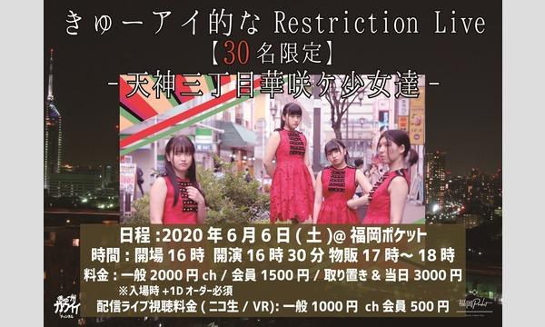 2020年6月6日 きゅーアイ的なRestriction Live -天神三丁目華咲ケ少女達- ch会員 イベント画像1