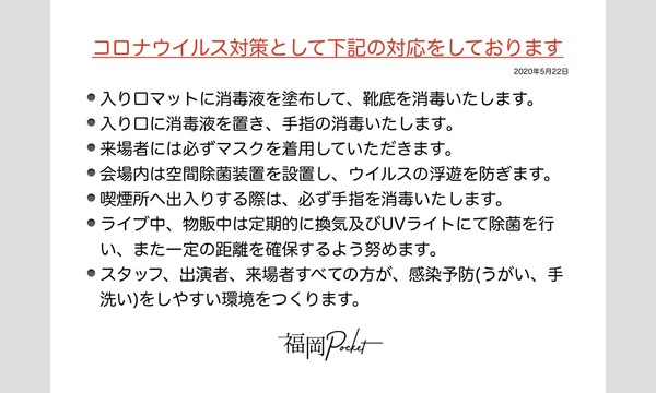 2020年6月6日 きゅーアイ的なRestriction Live -天神三丁目華咲ケ少女達- ch会員 イベント画像2