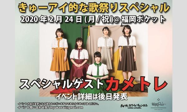 きゅーアイ的な歌祭りSP  スペシャルゲスト[カメトレ]-ch会員 イベント画像1