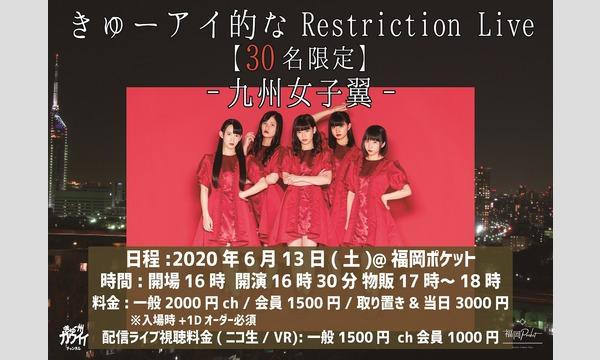 2020年6月13日 きゅーアイ的なRestriction Live -九州女子翼- ch会員 イベント画像1