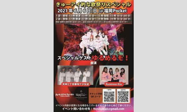 6月6日 きゅーアイ的な歌祭りスペシャル スペシャルゲスト[ゆるめるモ!] イベント画像1