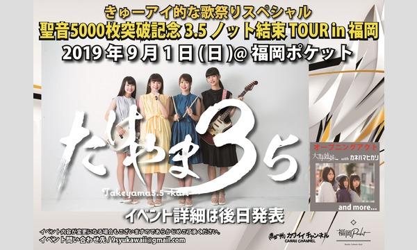 聖音5000枚突破記念3.5ノット結束 TOUR in 福岡 イベント画像1