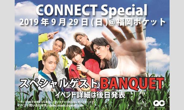 きゅー州カワイイチャンネル/九州ミュージックチャンネルの9月29日開催 CONNECT Special-SPゲスト BANQUET-イベント