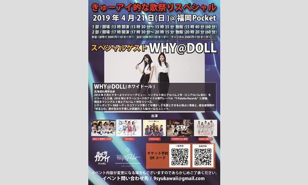 きゅーアイ的な歌祭りスペシャル  スペシャルゲスト[WHY@DOLL] イベント画像1